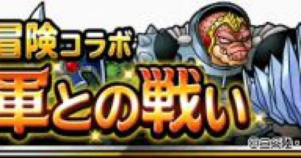 【DQMSL】「魔王軍との戦い」攻略法まとめ!