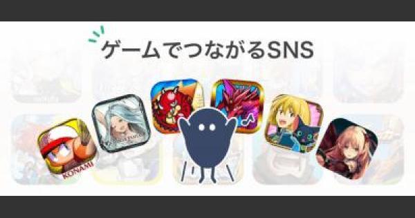 【パズドラ】GameWithSNSの使い方ガイド