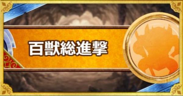 【DQMSL】「百獣総進撃!!の巻」攻略!ウェイト60でクリアする方法
