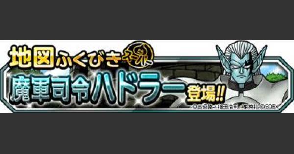 【DQMSL】魔軍司令ハドラー   ガチャシミュレーター