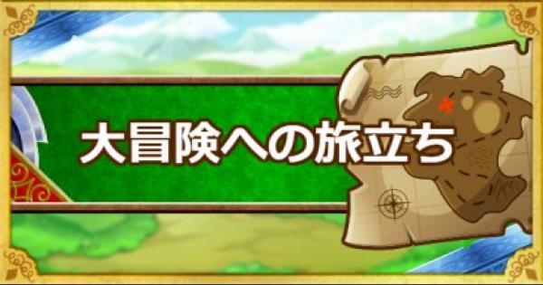 【DQMSL】「大冒険への旅立ち!!の巻」Sランク& ウェイト60攻略!