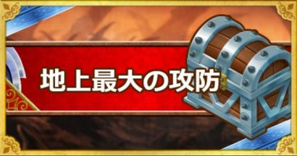 【DQMSL】地上最大の攻防!!の巻(みんなで冒険)攻略!神々の金属を入手