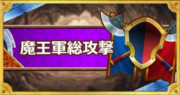 【DQMSL】「魔王軍総攻撃!!の巻」ウェイト80(ゾンビ系込み)攻略!