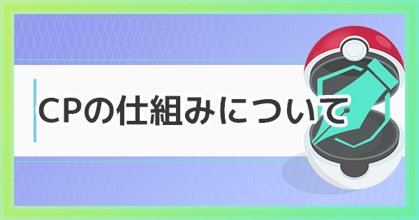 【ポケモンGO】CPの計算方法!ポケモンの最大レベルは39まで?