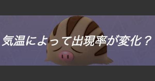 【ポケモンGO】季節限定ポケモン!?気温によって出現率が変化