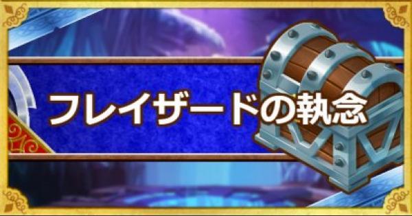 【DQMSL】「フレイザードの執念の巻」ウェイト90&15ラウンド攻略!