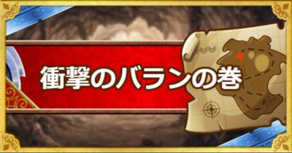 【DQMSL】「衝撃のバラン!!の巻」攻略!ウェイト100以下のクリア法!