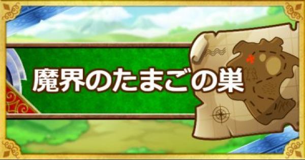 【DQMSL】「魔界のたまごの巣」攻略!大冒険のカギを使って解放しよう!