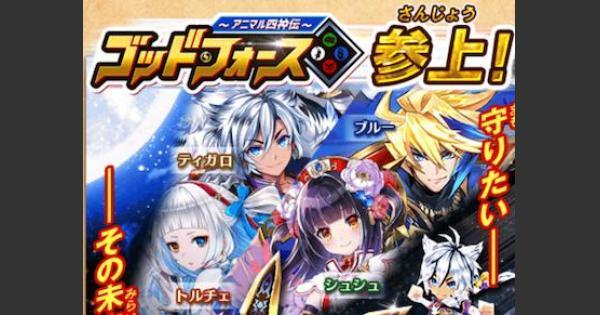 【白猫】四神イベントは本日終了!必要ルーンをチェック!