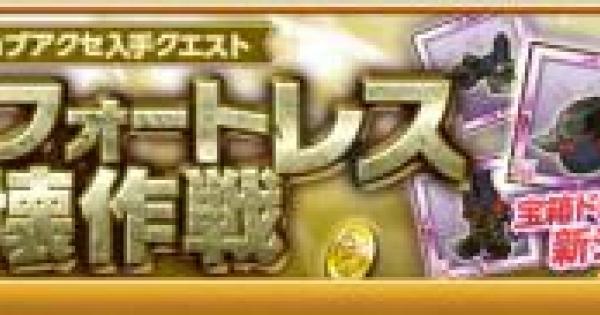 【ログレス】ヘヴンフォートレスの攻略【剣と魔法のログレス いにしえの女神】