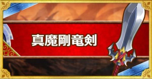 【DQMSL】真魔剛竜剣(SS)の強化方法とおすすめの錬金効果