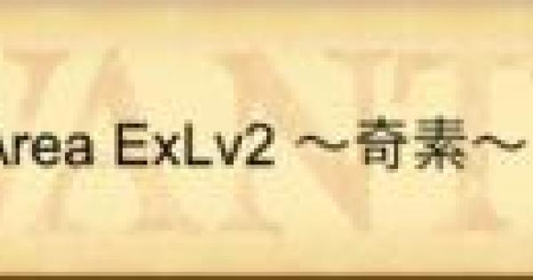 【ログレス】ストレンジエレメントの攻略|クラントライアルEX~奇素~【剣と魔法のログレス いにしえの女神】