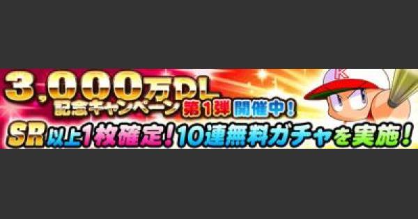 【パワプロアプリ】3000万DL記念キャンペーンまとめ【パワプロ】