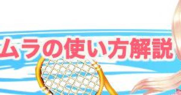【白猫テニス】プリムラの使い方や立ち回りを徹底解説!【白テニ】