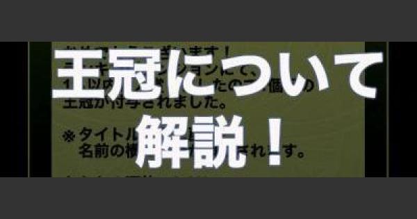 【パズドラ】王冠の種類や効果を解説!