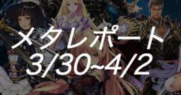 【シャドバ】4月第1週のメタレポート【シャドウバース】
