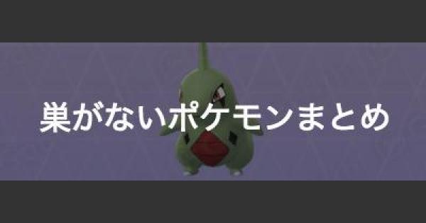 【ポケモンGO】巣が存在しないポケモンの捕まえ方