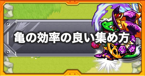 【モンスト】亀〈ケンチー〉の入手方法と効率の良い集め方