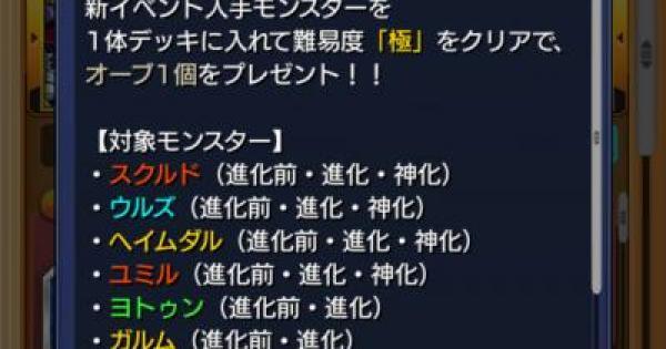 【モンスト】4/4(火)の春祭限定ミッション【モンスト速報】