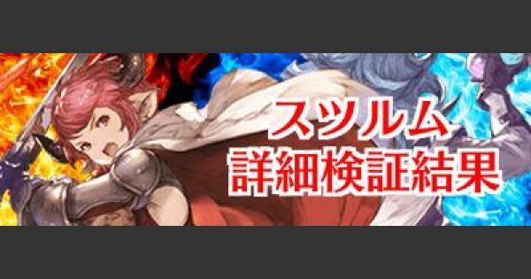 【グラブル】スツルム検証/すんどめ侍コラム【グランブルーファンタジー】