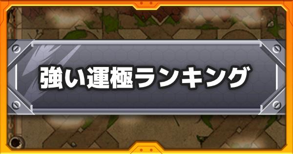 12/15更新!降臨モンスター運極おすすめランキング