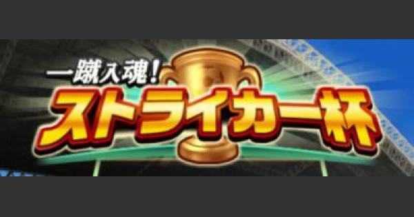 【パワサカ】ストライカー杯[2017/4/12~]の攻略とランキング報酬【パワフルサッカー】