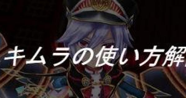ユキムラの使い方・立ち回りを解説!