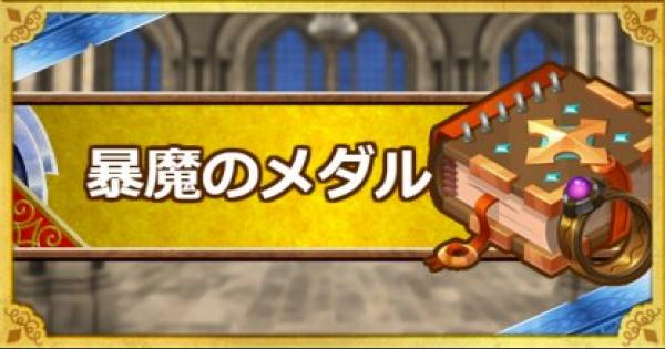 【DQMSL】暴魔のメダル(S)の効果と使用感