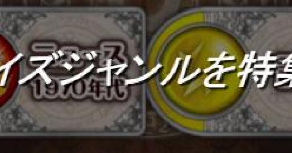 【黒猫のウィズ】クイズジャンルについて特集!