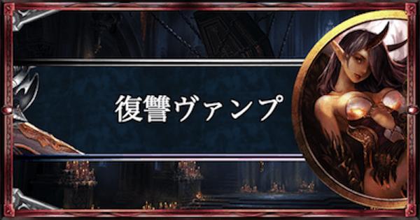 【シャドバ】復讐(バフ)ヴァンプのアンリミテッド最新デッキレシピ【シャドウバース】