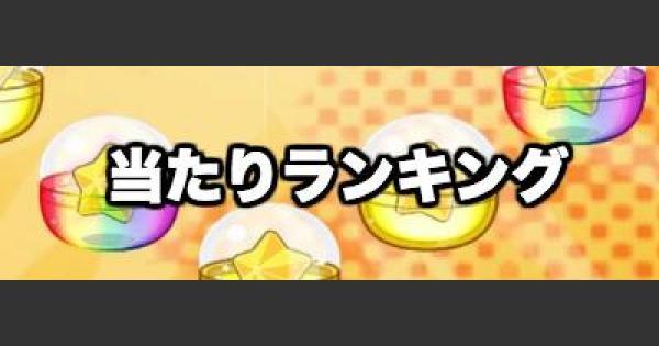 【パワプロアプリ】3000万DL記念ガチャ当たりランキング【パワプロ】