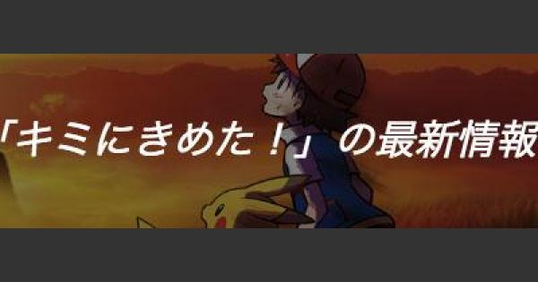 【ポケモンGO】劇場版「キミにきめた!」最新情報まとめ