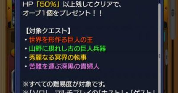 【モンスト】4/5(水)の春祭限定ミッション【モンスト速報】