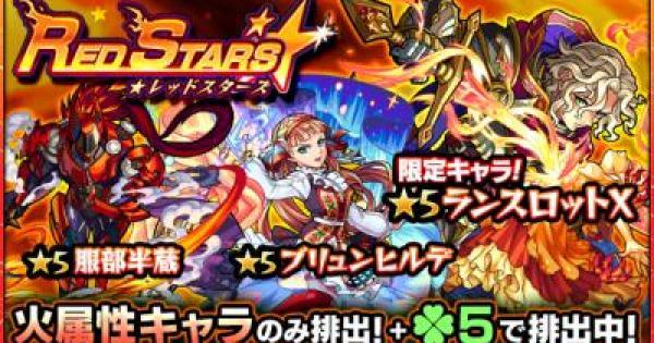 【モンスト】4/5(水)より「REDSTARS」開催!【モンスト速報】