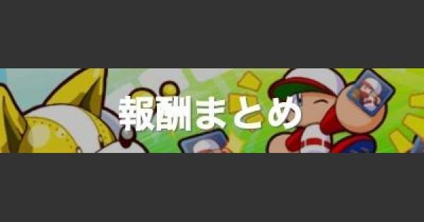 【パワプロアプリ】支良州(しらす)高校サクセスチャレンジ(サクチャレ)の報酬【パワプロ】