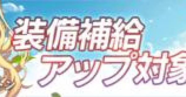 【崩壊3rd】新ピックアップ公開!4/6(木)の12:00よりスタート!