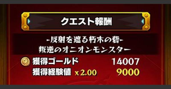 【モンスト】4/5(水)よりノマクエの経験値が2倍!【モンスト速報】
