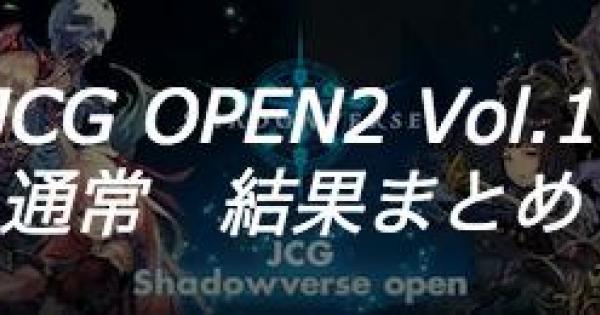 【シャドバ】JCG OPEN2 Vol.19 通常大会の結果まとめ【シャドウバース】