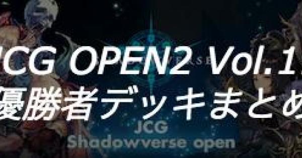 【シャドバ】JCG OPEN2 Vol.19 通常大会の優勝者デッキ紹介【シャドウバース】