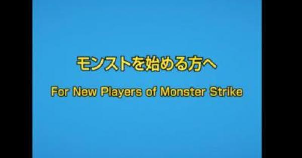 【モンスト】機内ビデオ風モンストの遊び方動画が公開!【モンスト速報】