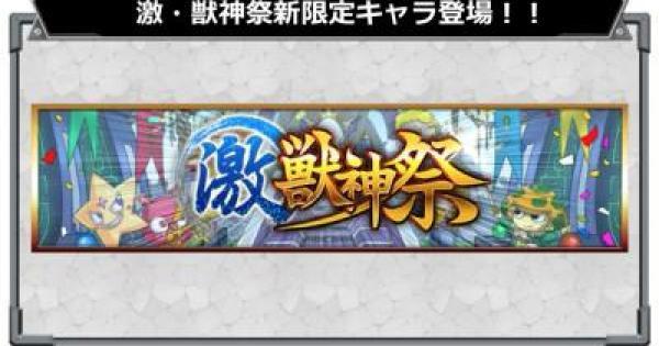 【モンスト】激獣神祭の新キャラが遂に登場!【モンスト速報】