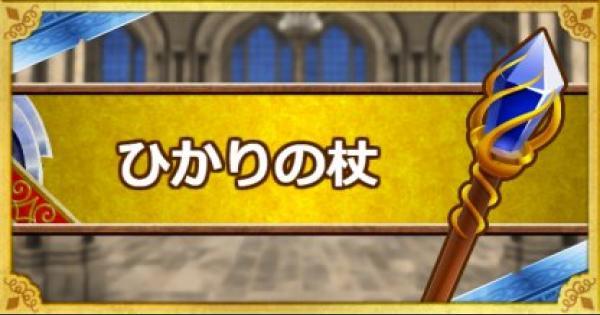 【DQMSL】ひかりの杖(SS)の能力とおすすめの錬金効果