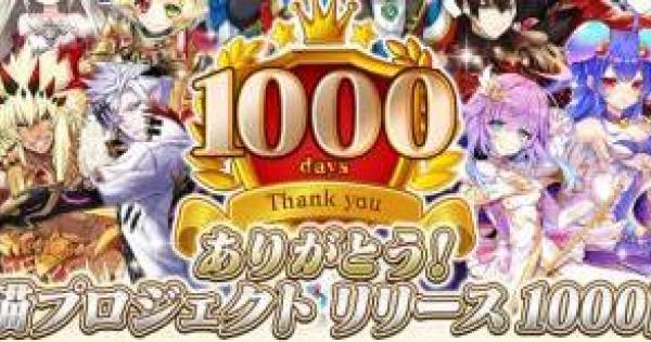 【白猫】リリース1000日記念キャンペーンまとめ