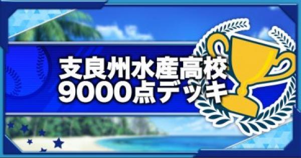 【パワプロアプリ】支良州(しらす)水産ハイスコア9000点/10000点デッキ【パワプロ】