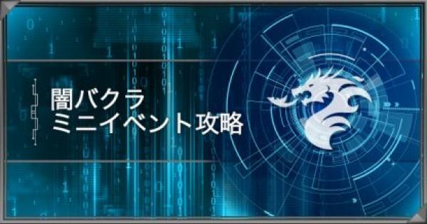【遊戯王デュエルリンクス】闇バクラのミニイベント攻略!|追加カード情報