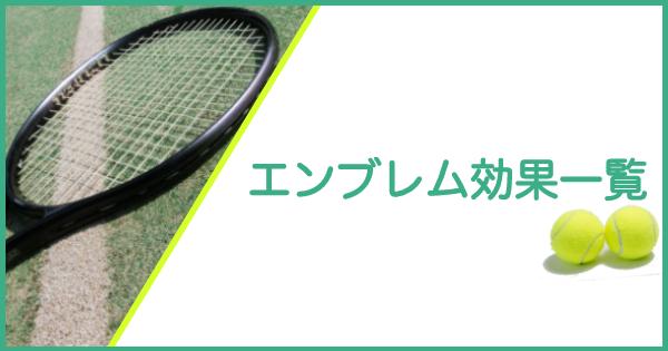 【白猫テニス】エンブレムの効果と入手方法一覧【白テニ】
