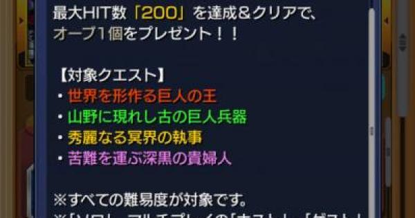 【モンスト】4/8(土)の春祭限定ミッション【モンスト速報】