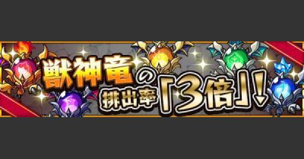 【モンスト】獣神竜ドロップ率3倍が開催!【モンスト速報】