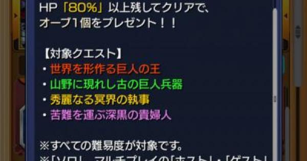 【モンスト】4/10(月)の春祭限定ミッション【モンスト速報】