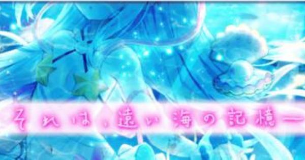 【白猫】ゲーム内で新イベ告知!?次のイベントは人魚関連?